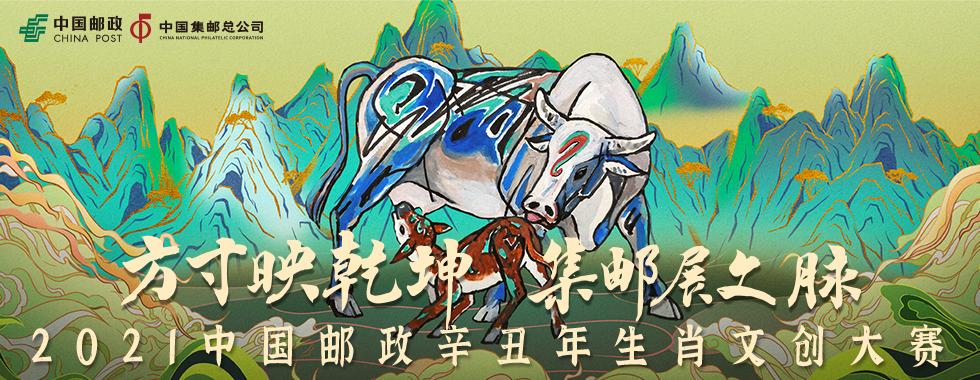 2021中國郵政辛丑年生肖文創大賽