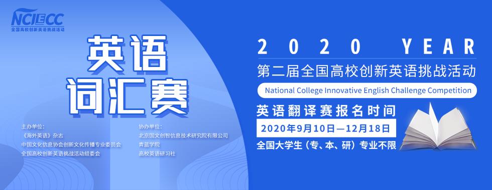 【大學生翻譯賽】2020年第二屆全國高校創新英語翻譯賽