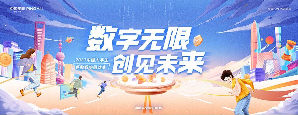 2021年中国大学生保险数字挑战赛