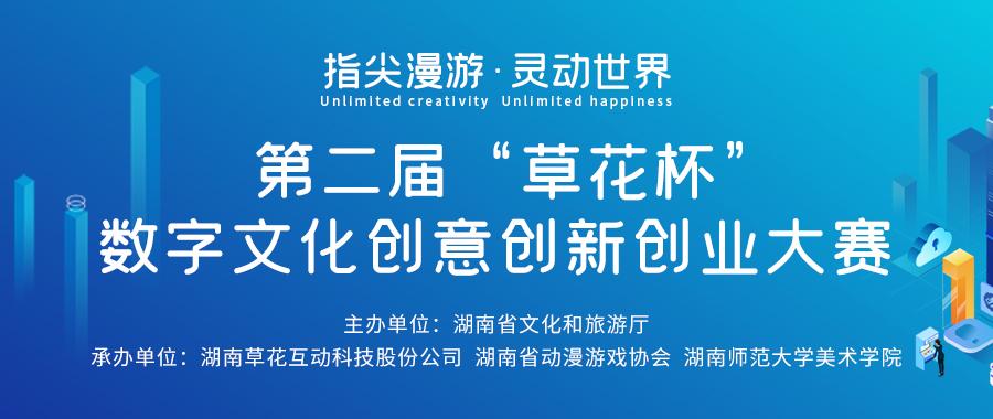 """第二届""""草花杯""""数字文化创意创新创业大赛"""