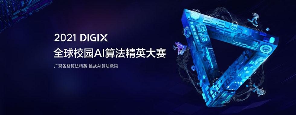 2021 DIGIX全球校园AI算法精英大赛